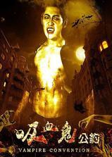 吸血鬼公约海报