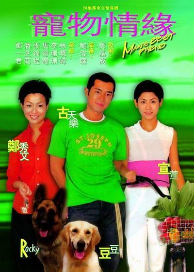 宠物情缘海报