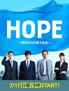 HOPE~未生~