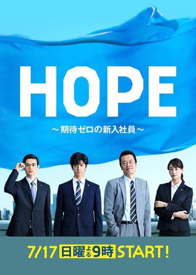 HOPE~未生~海报