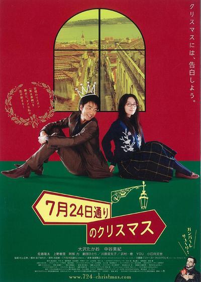 7月24日大道的圣诞节海报