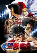 第一神拳 第三季海报
