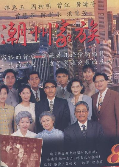 潮州家族海报