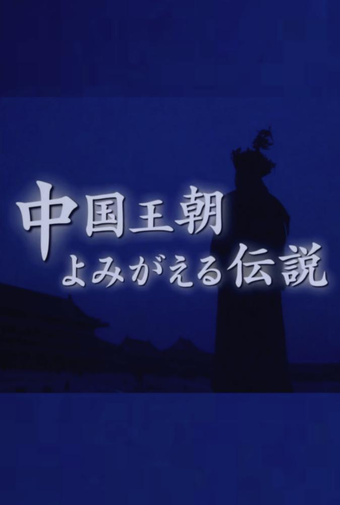 中国王朝 女性传说 恶女的真相 西太后慈禧