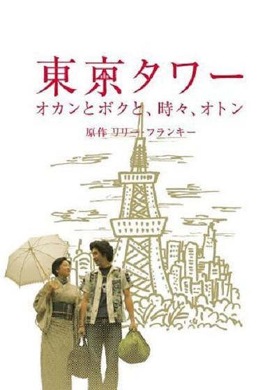 东京塔SP海报