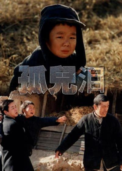 孤儿泪海报