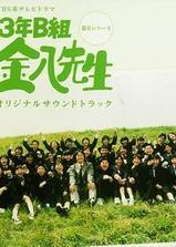 3年B班金八老师 第6季海报