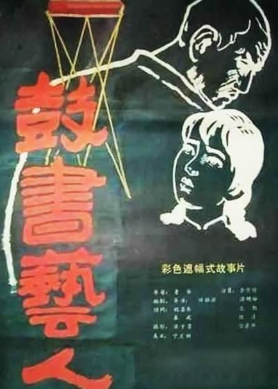 鼓书艺人海报