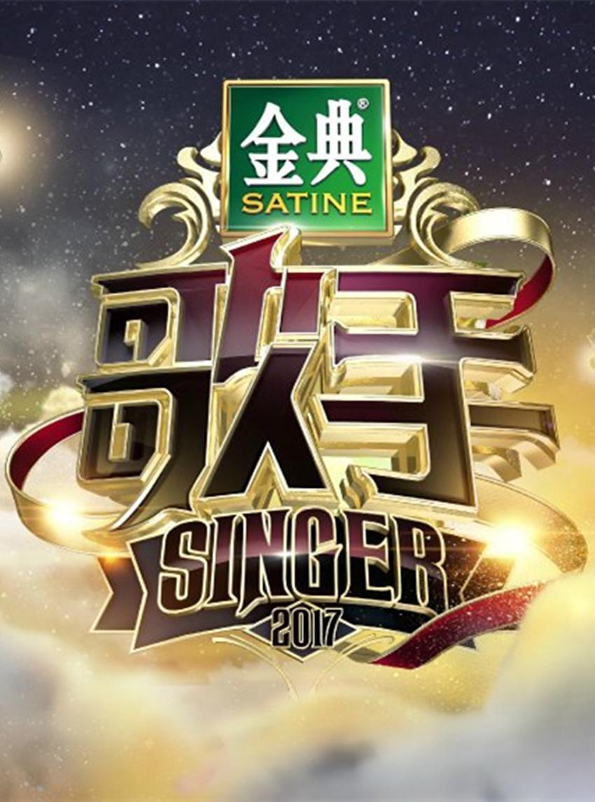 歌手 第一季