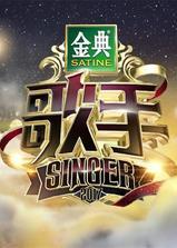 歌手 第一季海报