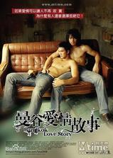 曼谷之恋海报