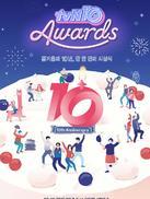 tvN十周年颁奖典礼