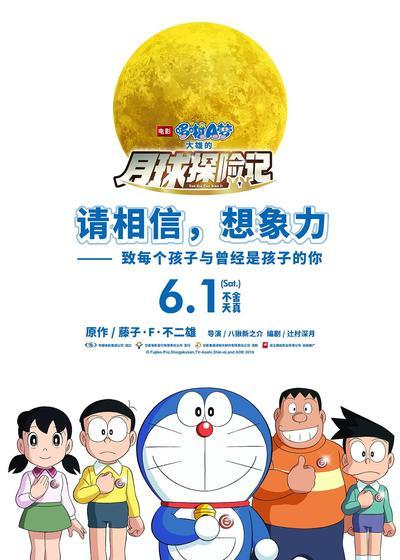 哆啦A梦:大雄的月球探险记海报
