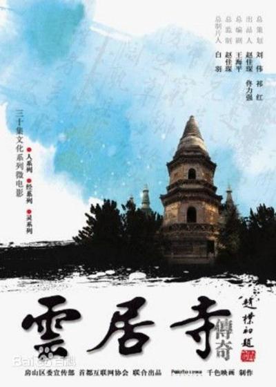 云居寺传奇海报