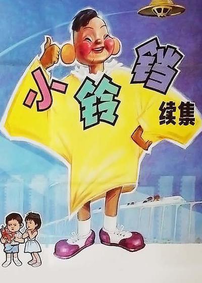 小铃铛(续集)海报