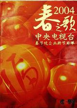 2004年中央电视台春节联欢晚会海报