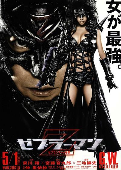 斑马人2:斑马城的反攻海报
