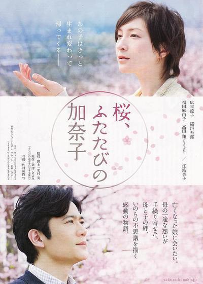 樱,重逢的加奈子海报