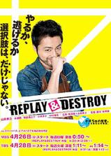 REPLAY & DESTROY海报