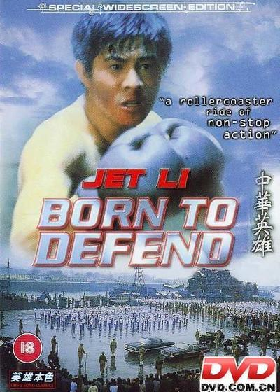 中华英雄海报