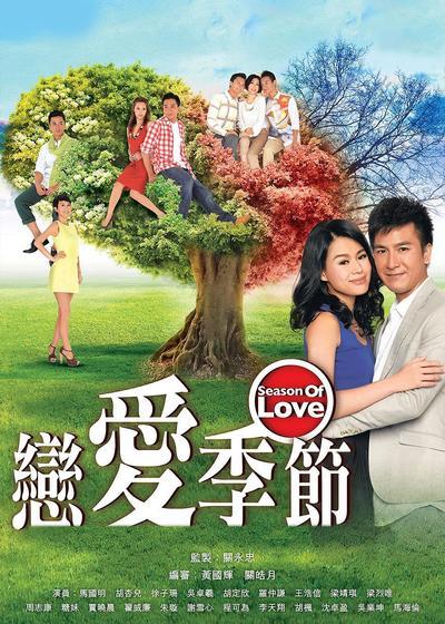 恋爱季节海报