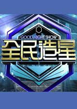 Good Night Show 全民造星海报