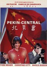 北京会海报