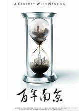 百年南京海报
