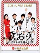 第65届NHK红白歌会