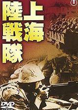 上海陆战队海报
