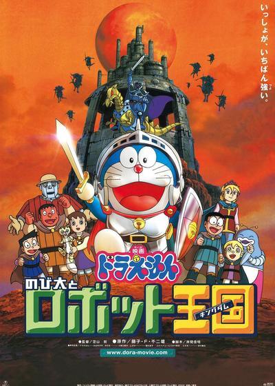 哆啦A梦:大雄与机器人王国海报