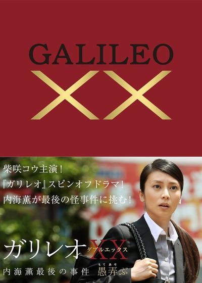 神探伽利略XX 内海薰最后的案件 愚弄海报