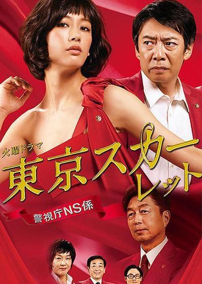东京绯红:警视厅NS系海报