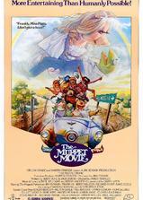 大青蛙布偶电影海报