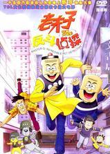 老夫子动画大电影:反斗侦探海报