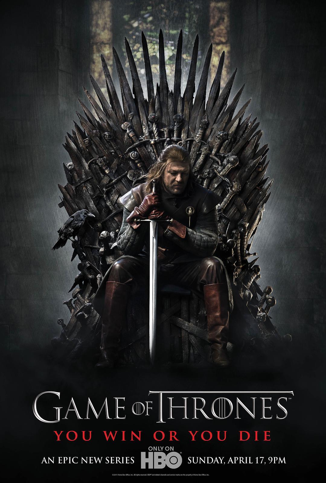 权力的游戏 第一季