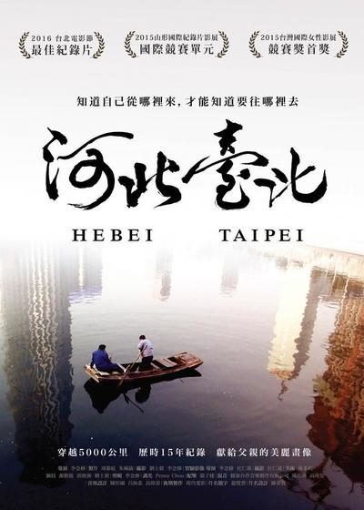 河北台北海报