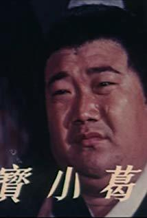 葛小宝 Hsiao Po Ko演员