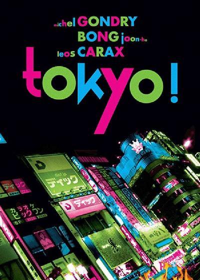东京!海报
