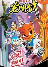 虹猫蓝兔光明剑海报