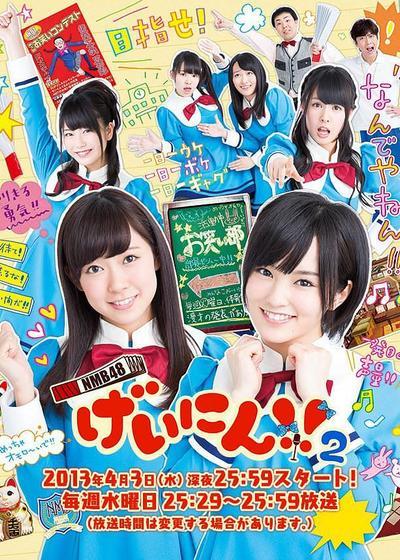 NMB48 艺人2!海报