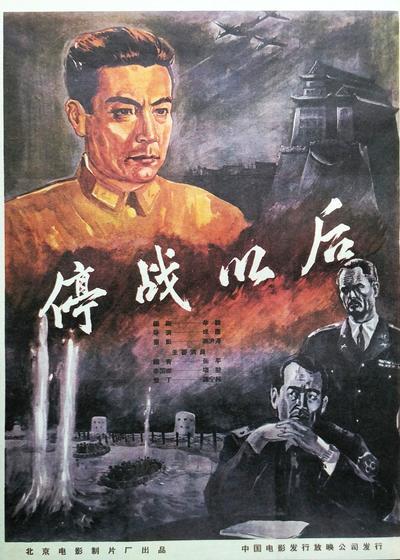 停战以后海报