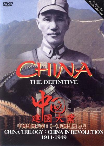 中国革命:1911年至1949年海报