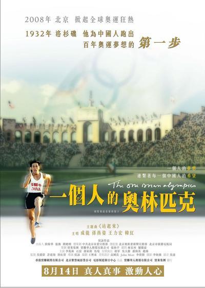 一个人的奥林匹克海报