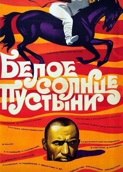 沙漠白日海报