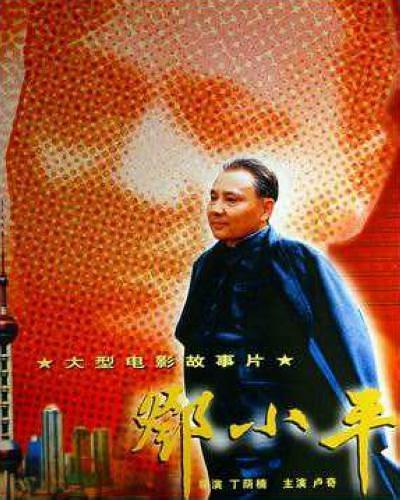 邓小平海报