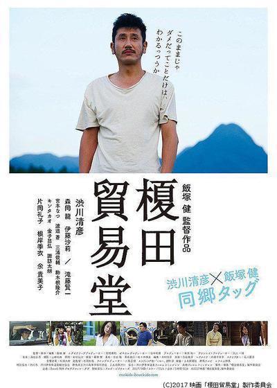 榎田貿易堂海报