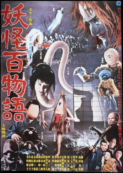 妖怪百物语海报