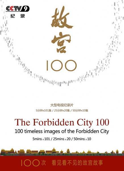 故宫100——看见看不见的紫禁城
