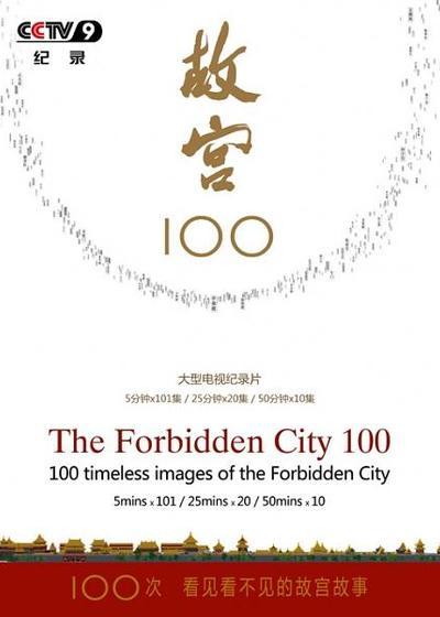 故宫100——看见看不见的紫禁城海报